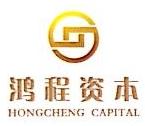 深圳鸿程资本管理有限公司