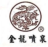 江苏太平洋金龙喷泉工程有限公司 最新采购和商业信息