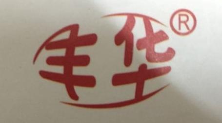 台山市白沙镇丰华蛋品加工厂 最新采购和商业信息