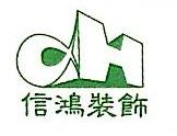珠海市信鸿装饰设计工程有限公司 最新采购和商业信息