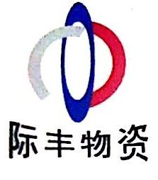 衡阳市际丰物资有限公司 最新采购和商业信息