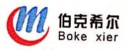 深圳市伯克希尔科技有限公司 最新采购和商业信息