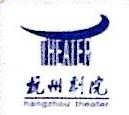 杭州剧院艺术制作有限公司 最新采购和商业信息