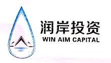 上海润岸投资管理有限公司
