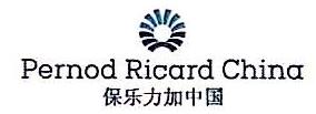 保乐力加(中国)酒业有限公司