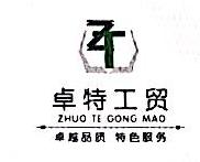 洛阳卓特工贸有限公司 最新采购和商业信息