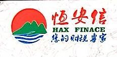 深圳恒安信企业服务有限公司 最新采购和商业信息