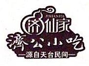 杭州佳贤餐饮管理有限公司 最新采购和商业信息