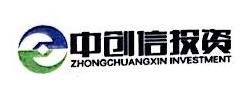 深圳中创信股权投资基金管理有限公司 最新采购和商业信息