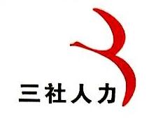 广州三社人力资源有限公司 最新采购和商业信息