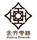 南京金文云锦艺术研究院有限公司 最新采购和商业信息