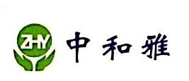 深圳市中和雅保洁服务有限公司 最新采购和商业信息