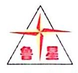 山东鲁星工程机械有限公司 最新采购和商业信息