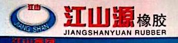 青岛江山源橡胶有限公司