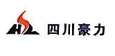 四川豪力汽车销售服务有限公司