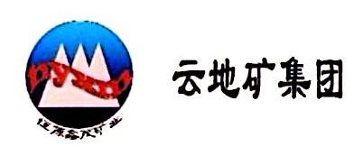 保山恒源鑫茂矿业有限公司