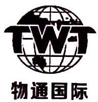 天津物通国际贸易有限公司 最新采购和商业信息