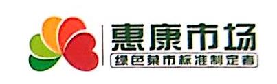 肇庆惠康市场开发管理有限公司 最新采购和商业信息