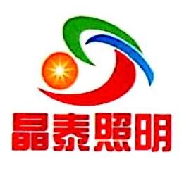 绍兴市晶泰照明有限公司 最新采购和商业信息