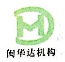 福建闽华达工程管理有限公司 最新采购和商业信息