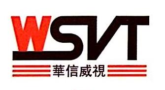华信威视(北京)科技有限公司