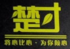 湖南省楚才装饰工程有限公司 最新采购和商业信息