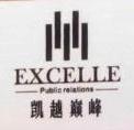 武汉凯越巅峰广告传媒有限公司 最新采购和商业信息