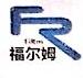江苏福尔姆机电设备有限公司