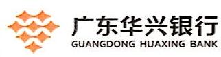 广东华兴银行股份有限公司