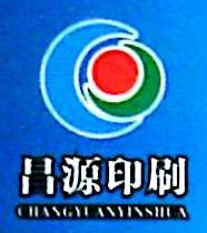 新乡市昌源印刷有限公司 最新采购和商业信息