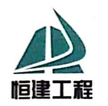 福建省恒建工程管理有限公司 最新采购和商业信息