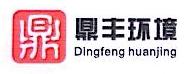 绍兴市鼎丰环境设备有限公司 最新采购和商业信息