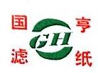 浙江国亨滤纸有限公司 最新采购和商业信息