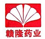江西赣隆药业有限公司 最新采购和商业信息