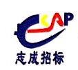 郴州市志成招标代理有限公司 最新采购和商业信息