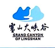 上饶市九牛大峡谷旅游景点综合开发有限公司 最新采购和商业信息