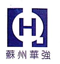 苏州工业园区华强机电科技有限公司 最新采购和商业信息