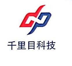 重庆千里目科技发展有限公司