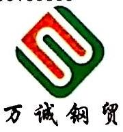 无锡万诚钢贸有限公司 最新采购和商业信息