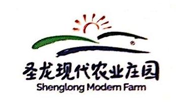 云南祥云圣龙农业庄园有限公司
