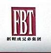 佛山市新顺成兄弟贸易发展有限公司 最新采购和商业信息