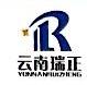 云南瑞正房地产土地评估有限公司 最新采购和商业信息