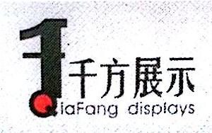 深圳市千方装饰设计工程有限公司 最新采购和商业信息
