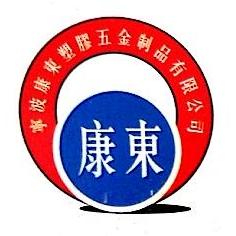 宁波康东进出口有限公司 最新采购和商业信息