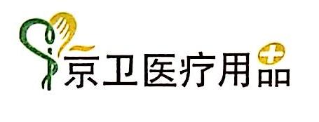 北京京卫医疗用品公司 最新采购和商业信息