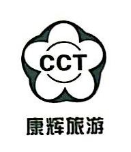 昆明康辉永信旅行社有限公司 最新采购和商业信息