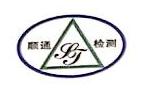 宁波顺通建设工程检测有限公司 最新采购和商业信息