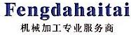 天津市丰达海泰机电科技有限公司
