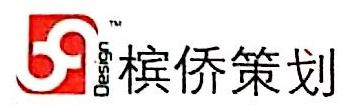 深圳市槟侨餐饮品牌筹划有限公司 最新采购和商业信息
