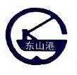 漳州市东山港兴码头有限公司 最新采购和商业信息